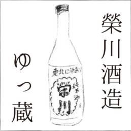 榮川酒造 ゆっ蔵