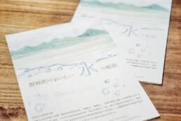 磐梯町のおいしい水の秘密リーフレット